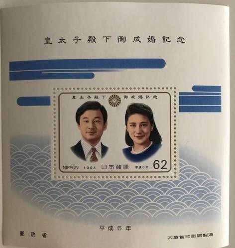 Happy New Era of Reiwa 令和元年おめでとうございます
