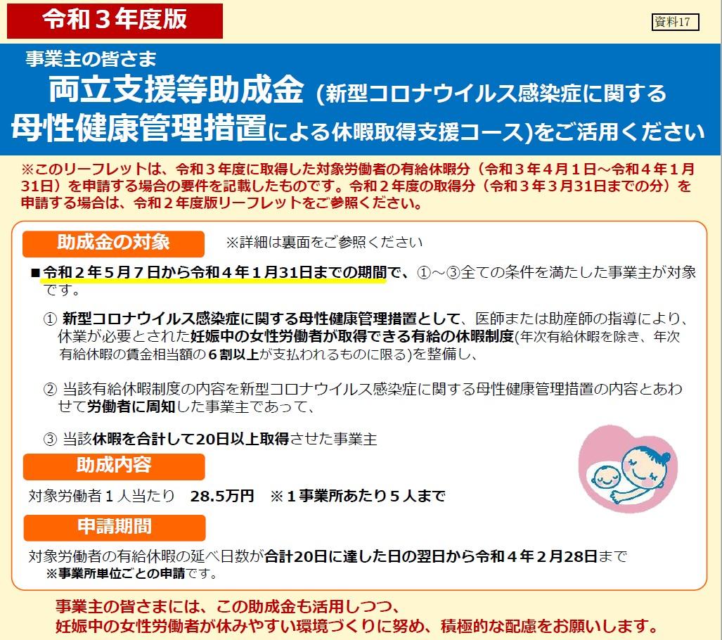両立支援等助成金(新型コロナウイルス感染症に関する 母性健康管理措置による休暇取得支援コース