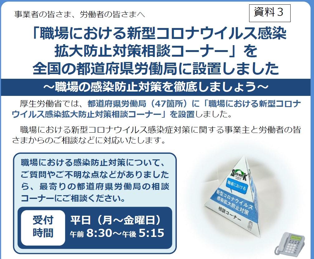 職場における新型コロナウイルス感染症拡大防止対策相談コーナー