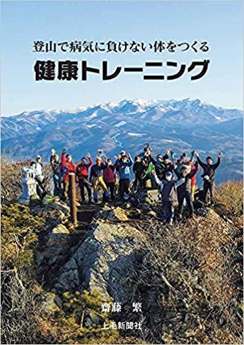 齋藤氏執筆『登山で病気に負けない体をつくる健康トレーニング』(2021年4月26日発売/上毛新聞社)