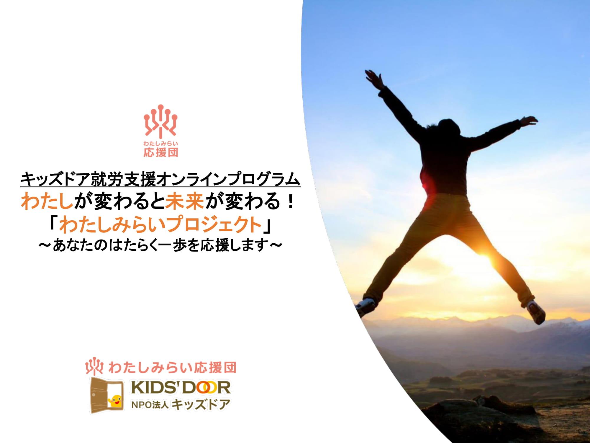 【登壇情報】キッズドア主催就労支援プログラム「わたしみらいプロジェクト」