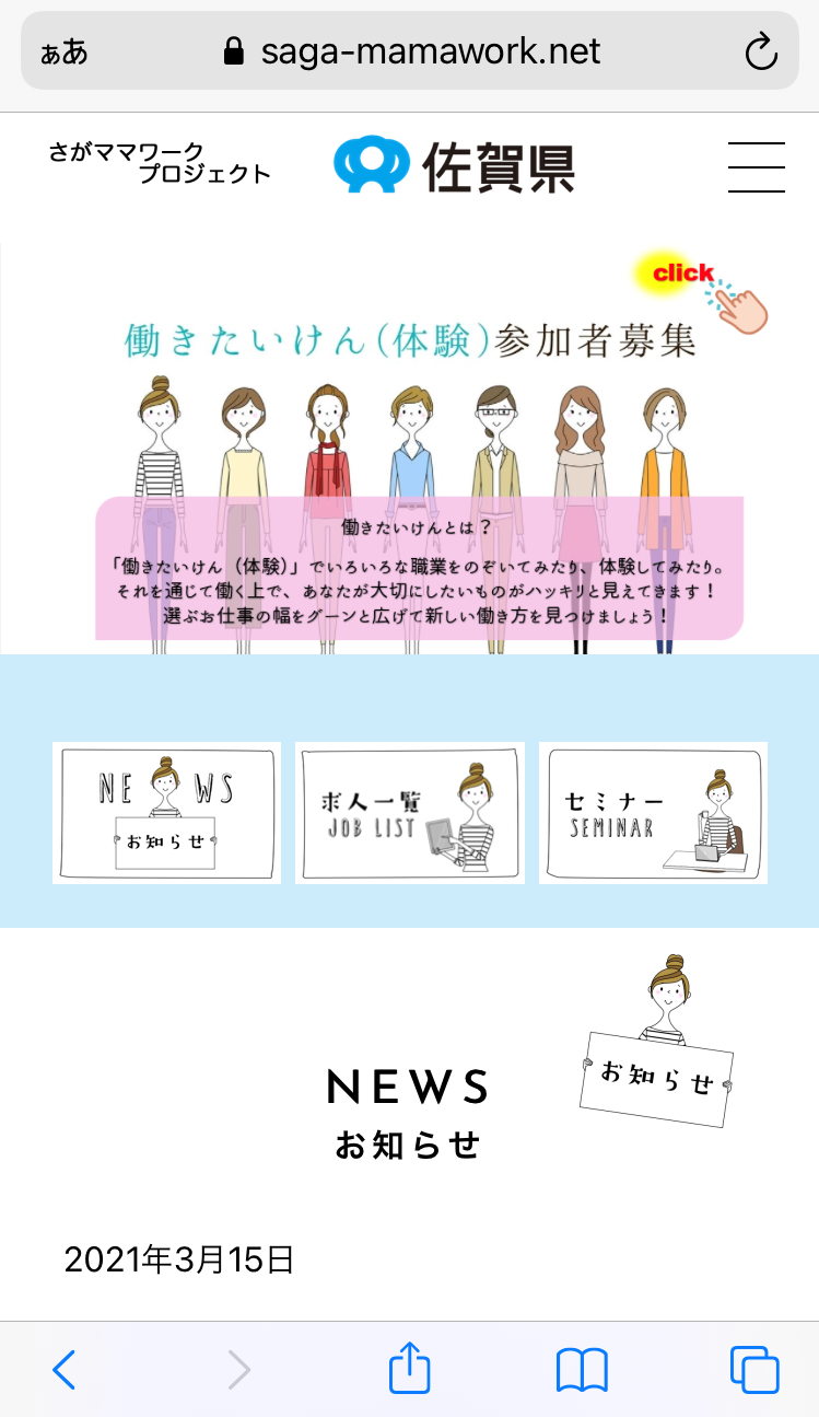 【事業終了ご報告】令和2年度「就活サポート・働きたいけん(体験)応援事業」(佐賀県)