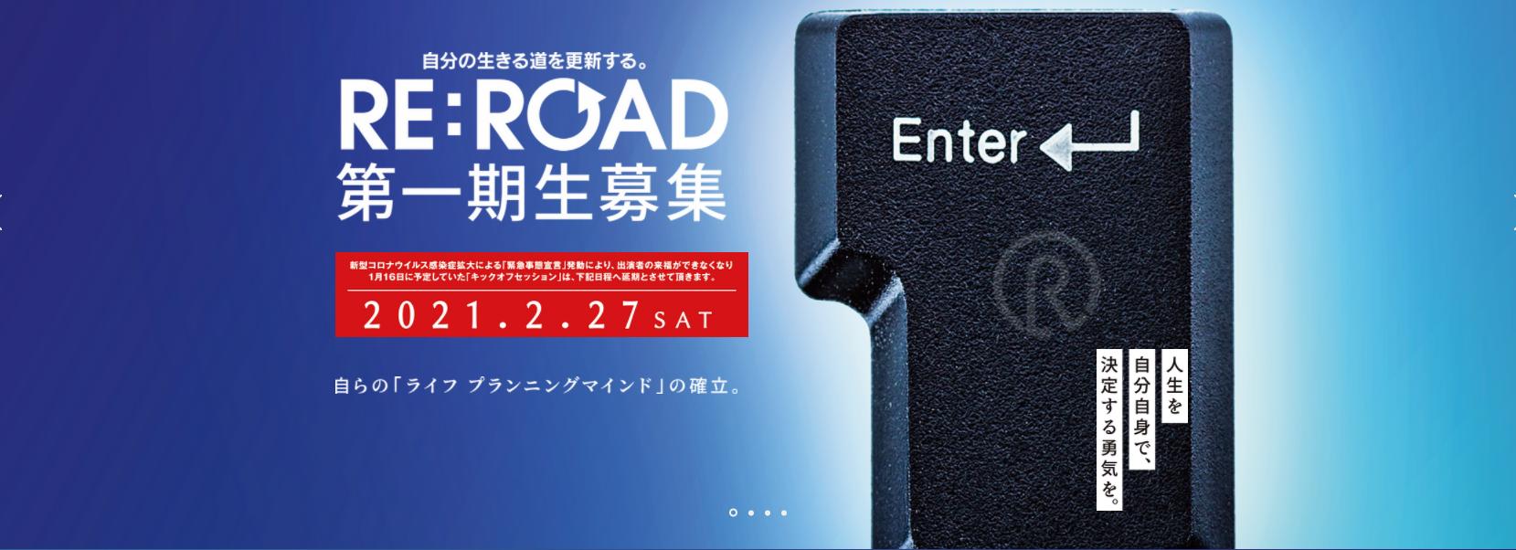 【お知らせ】代表・田中がリモート・アカデミー「RE:ROAD 」へメンター参画