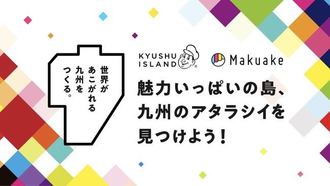 【お知らせ】「KYUSHU ISLAND プロジェクト」に応援(協力)企業として参画