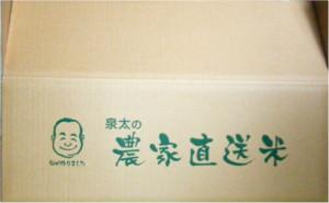 泉太の農家直送米 米梱包箱