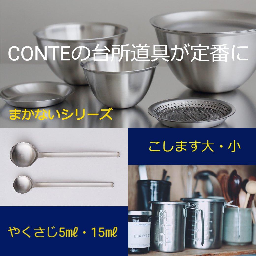 CONTEの台所道具が定番に