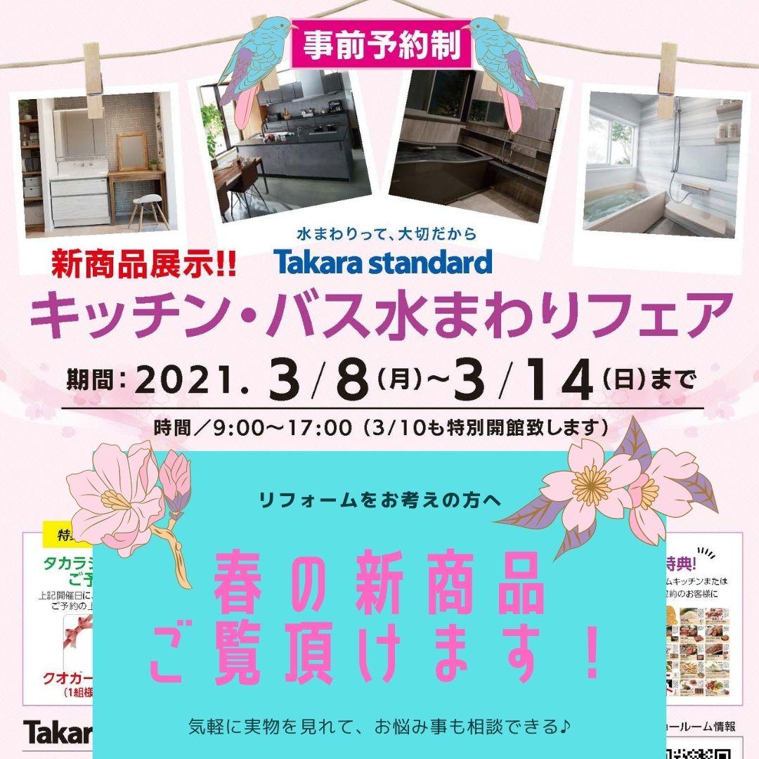 《春の新商品》水まわりフェアを開催します!!