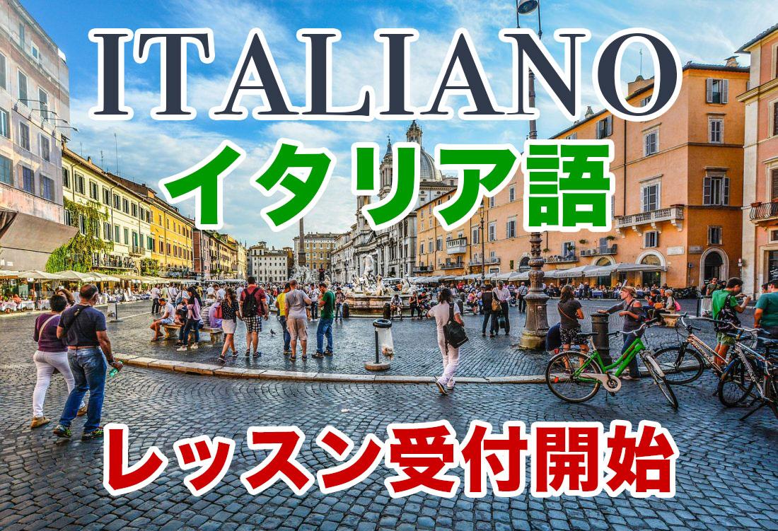 イタリア語サポート