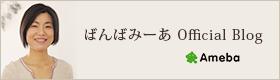 ばんばみーあ オフィシャルブログ