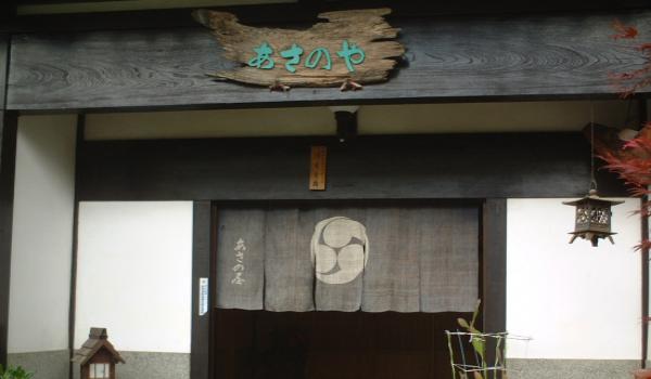 飛騨高山のお宿 民宿あさの屋