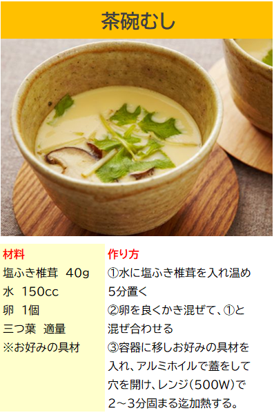塩ふき椎茸 茶碗蒸し