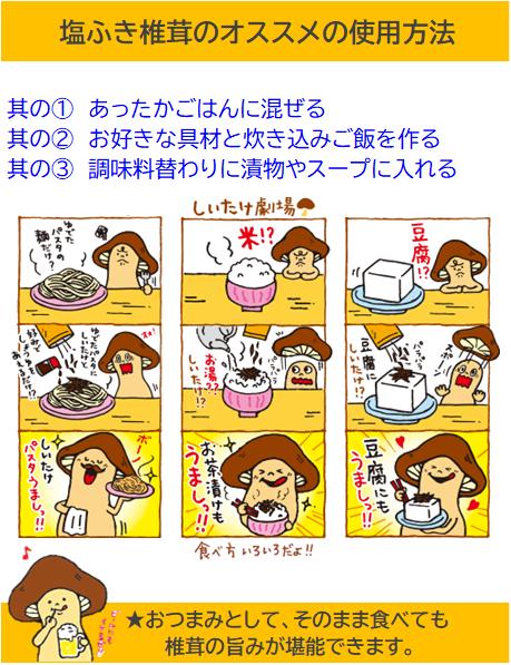 塩ふき椎茸 オススメの使用方法