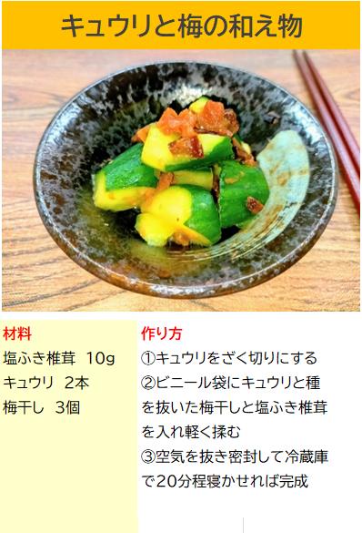 塩ふき椎茸 キュウリと梅の和え物