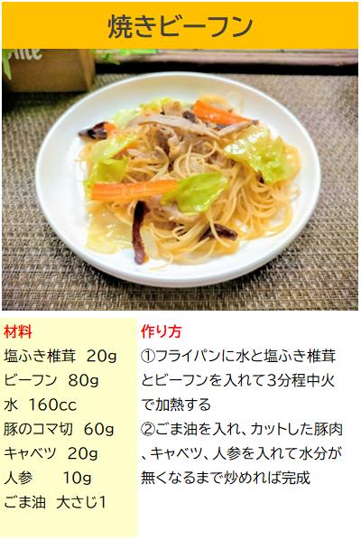 塩ふき椎茸 焼きビーフン