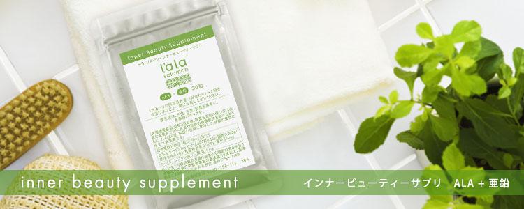 ララソロモン インナービューティーサプリ 5ALA