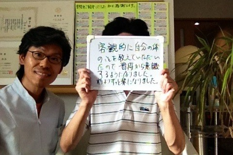 長野市の整体院 肩こり体験談