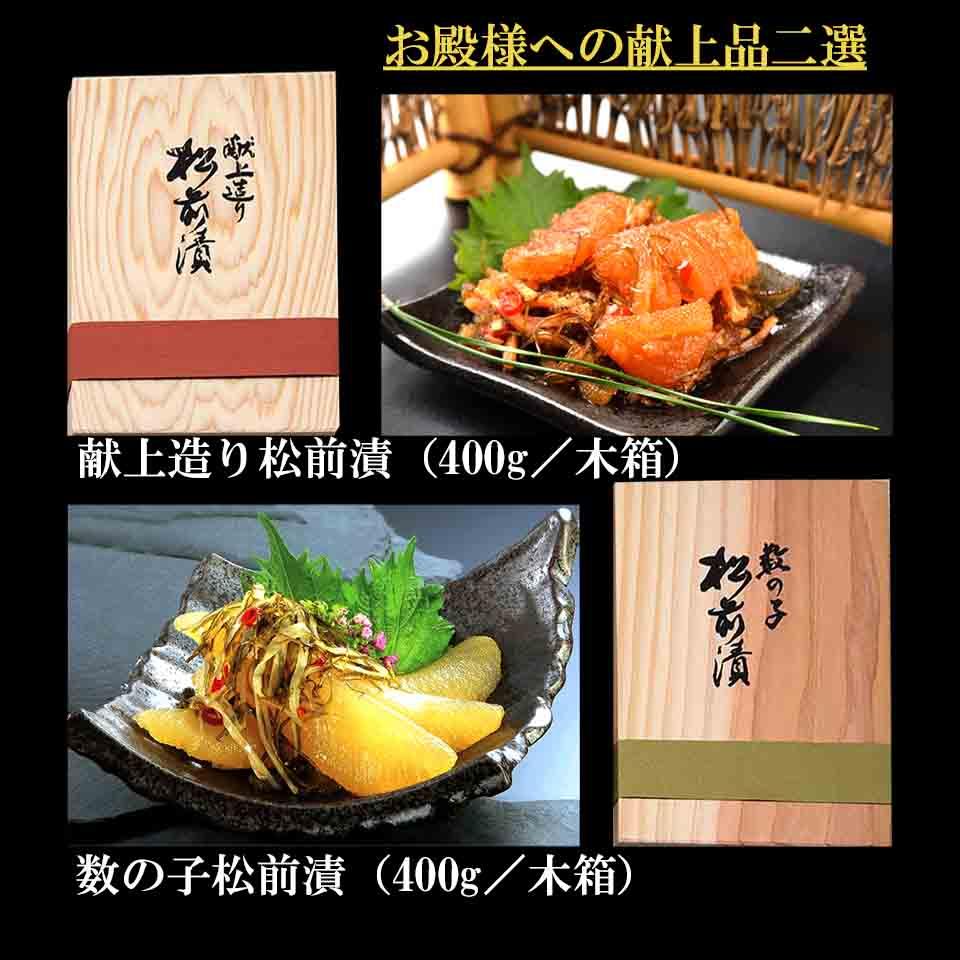 北海道の代表格の珍味、松前漬。たっぷりとお楽しみ下さい!
