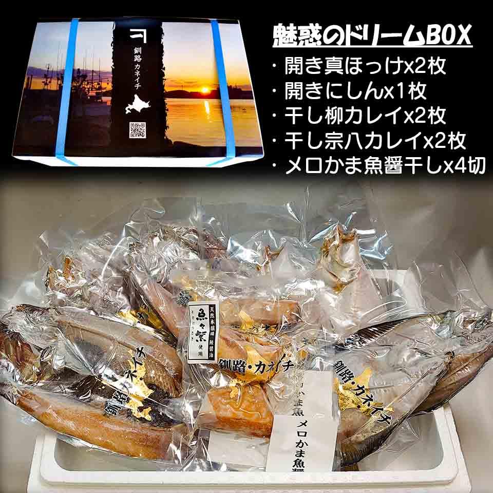 北海道の代表格の加工品3種を盛合せました。