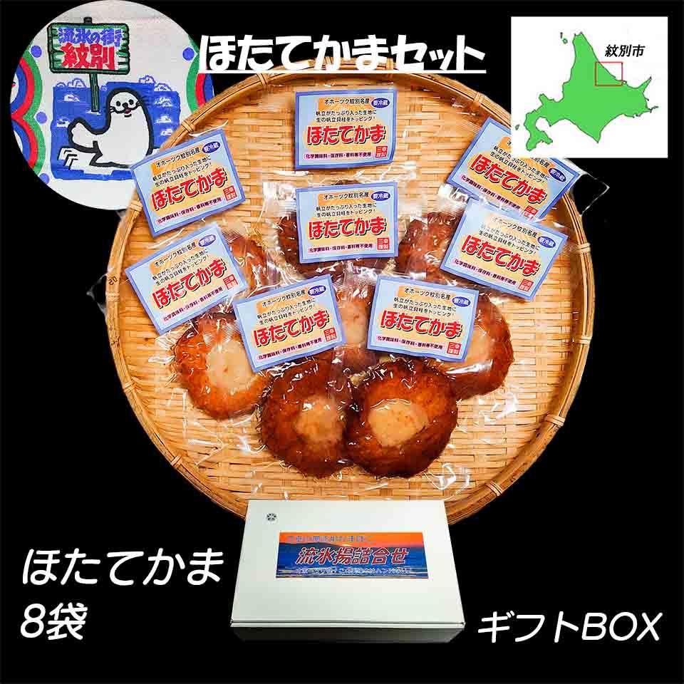 北海道紋別市で加工された最高級のさつま揚げ。ほたてが丸ごと入っています。