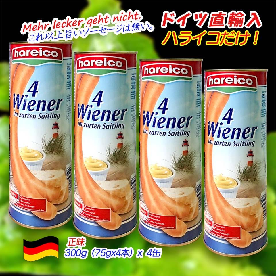ドイツ直輸入ウインナーソーセージ