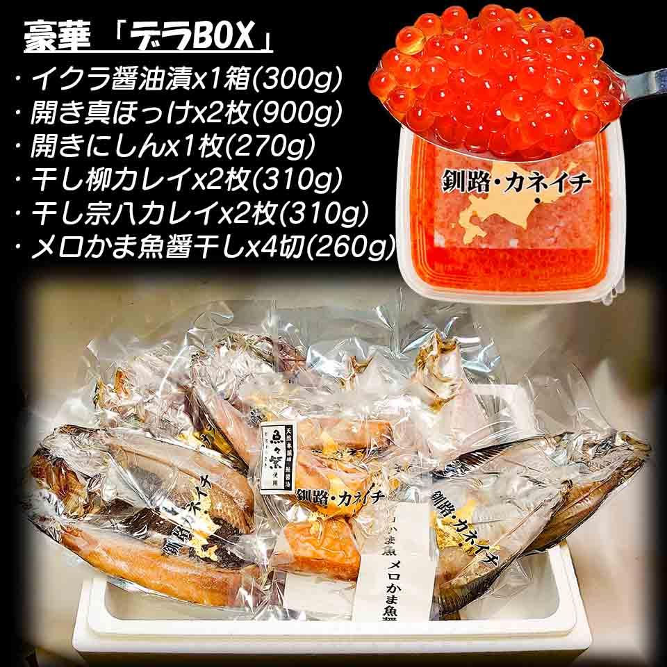 北海道の代表格の加工品6種を盛合せました。
