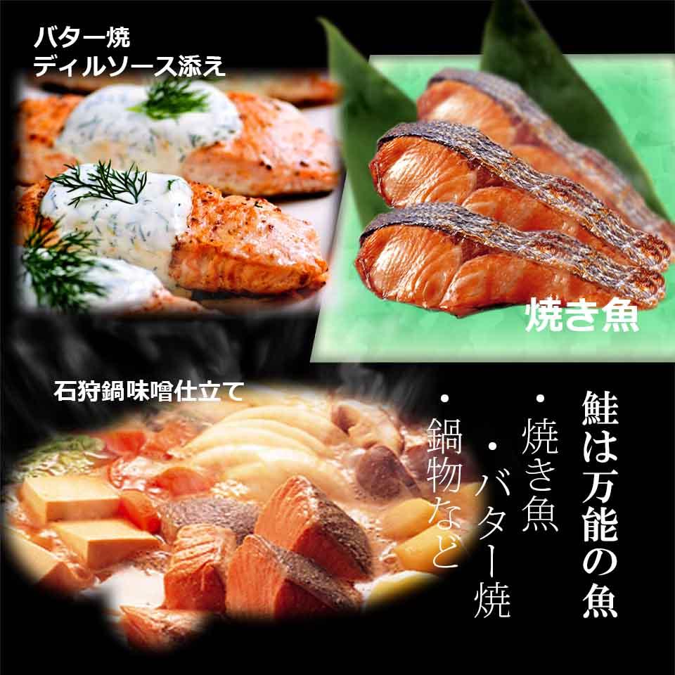 鮭は万能の魚。どう料理しても旨いです!