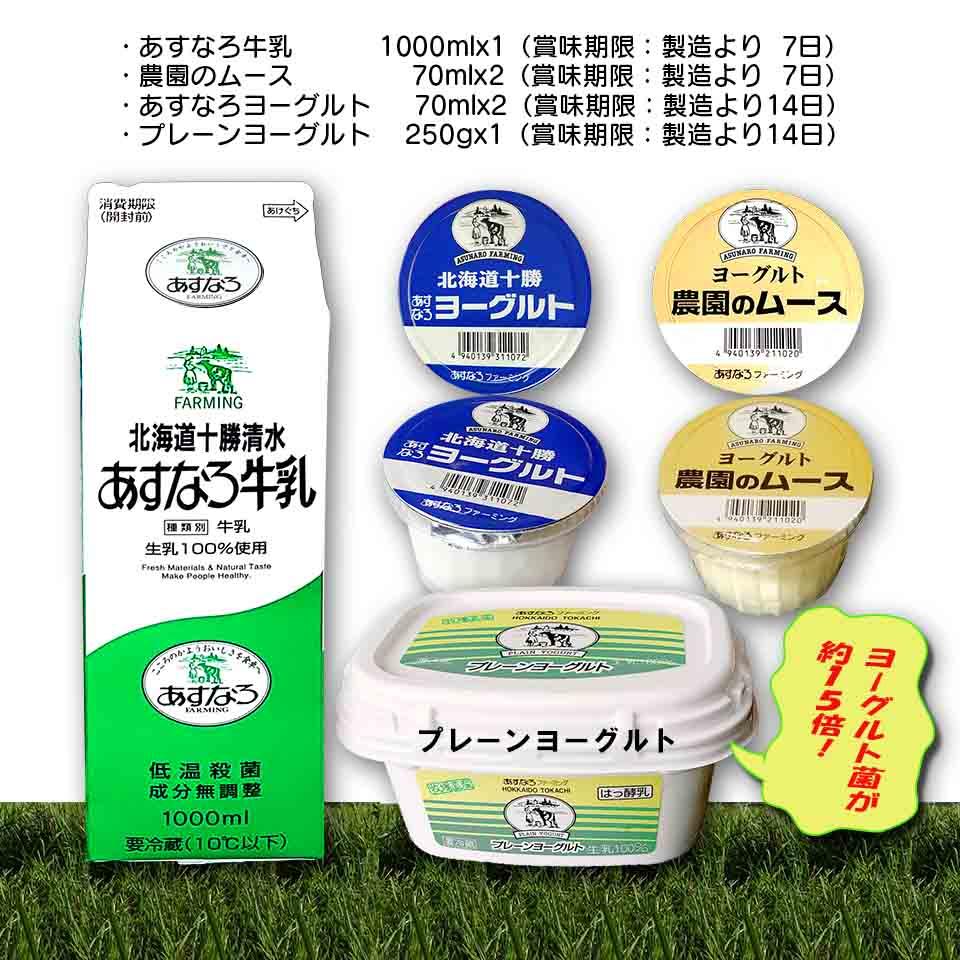 あすなろファームが絶対の自信をもってお勧めする牛乳とその製品