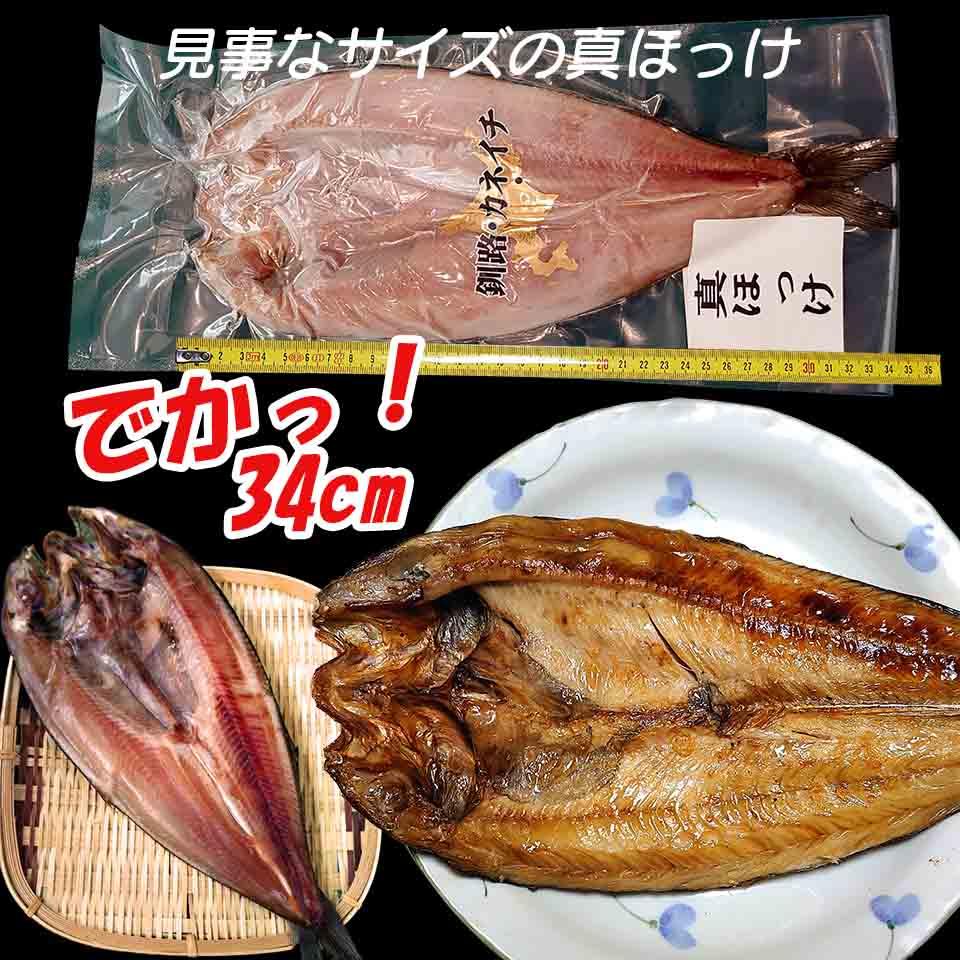 最高に美味しい北海道のジャンボ真ほっけ
