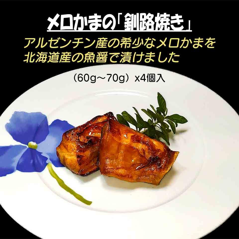 日本で流通しているメロカマのほとんどは輸入物です。その中でも希少なカマを魚醤で漬けました。