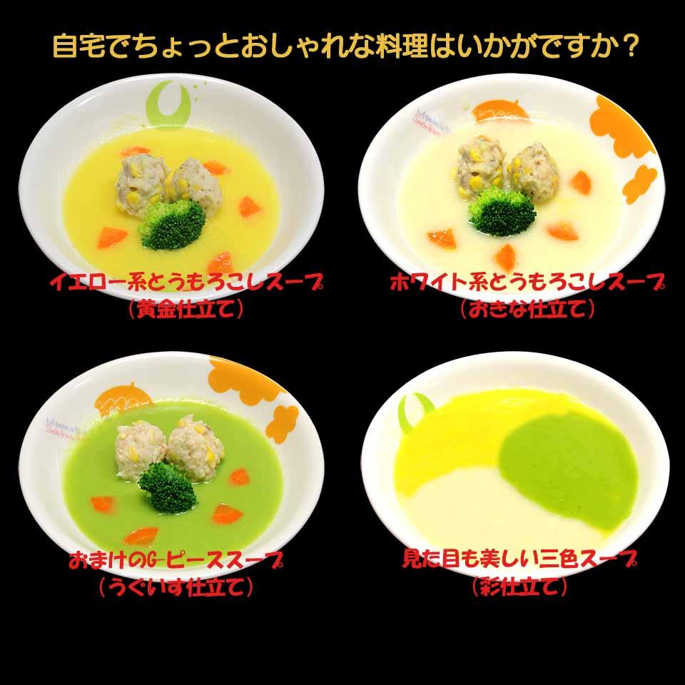 ご家庭で作る本格派のとうもろこしスープ。見た目も鮮やかです。