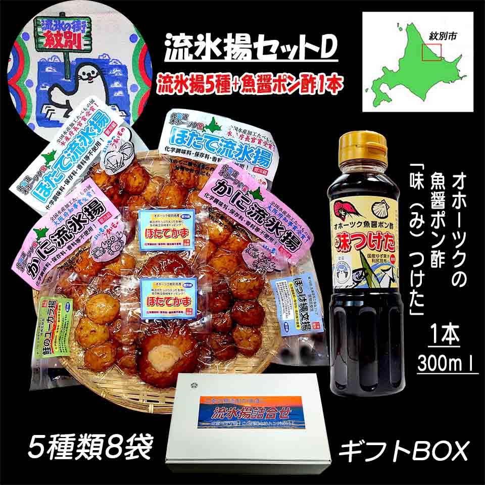 北海道紋別市で加工された最高級のさつま揚げと自家製ポン酢