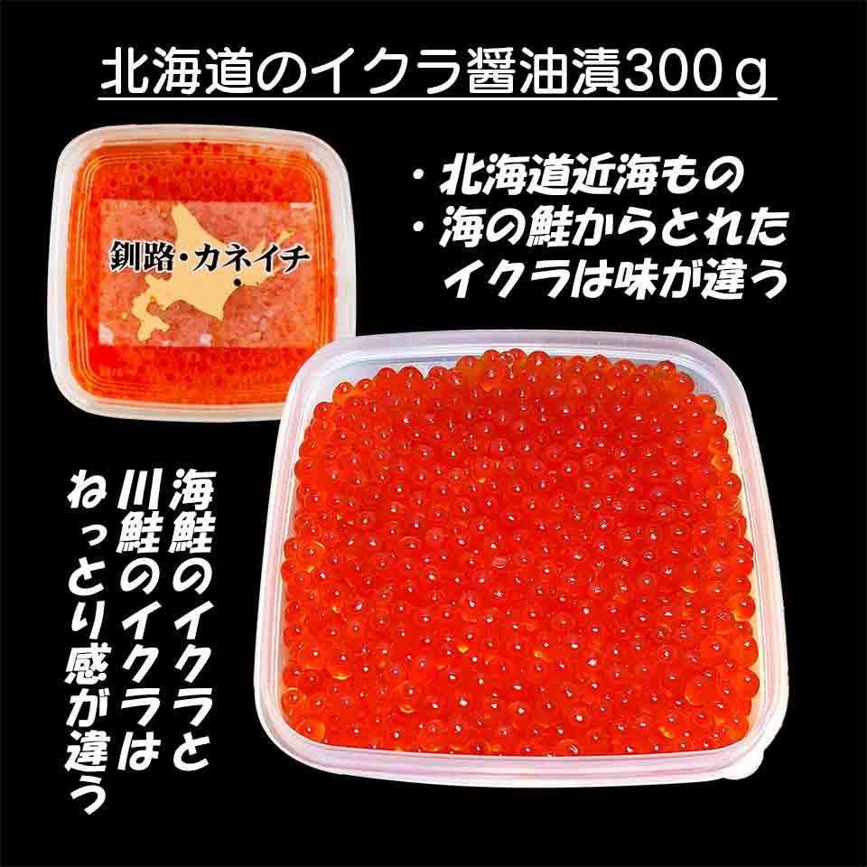 海鮭のイクラです。川鮭のイクラとの違いを感じて下さい