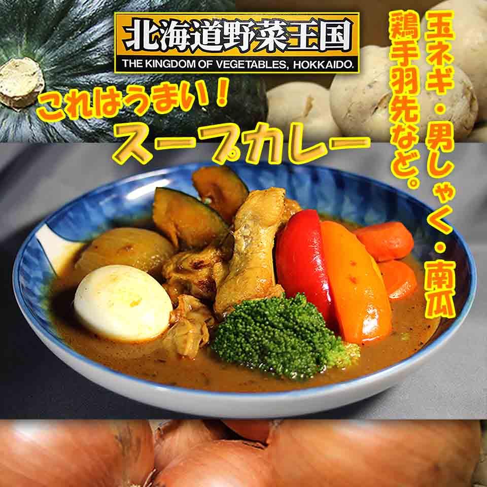 北海道を代表する料理です。ちなみに普通のカレーライスは「ル-・カレー」です