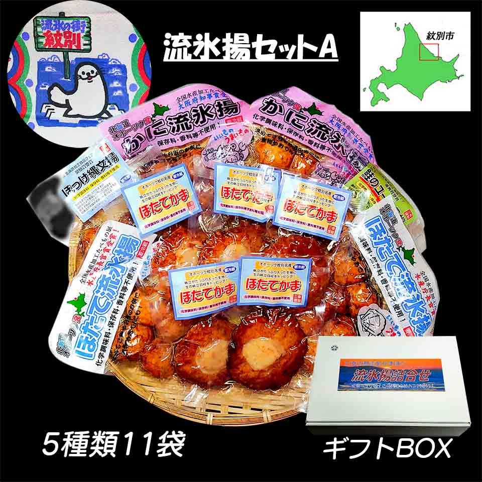 北海道紋別市で加工された最高級のさつま揚げ