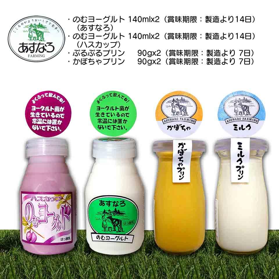 生乳の旨味と野菜・果物のマッチング製品