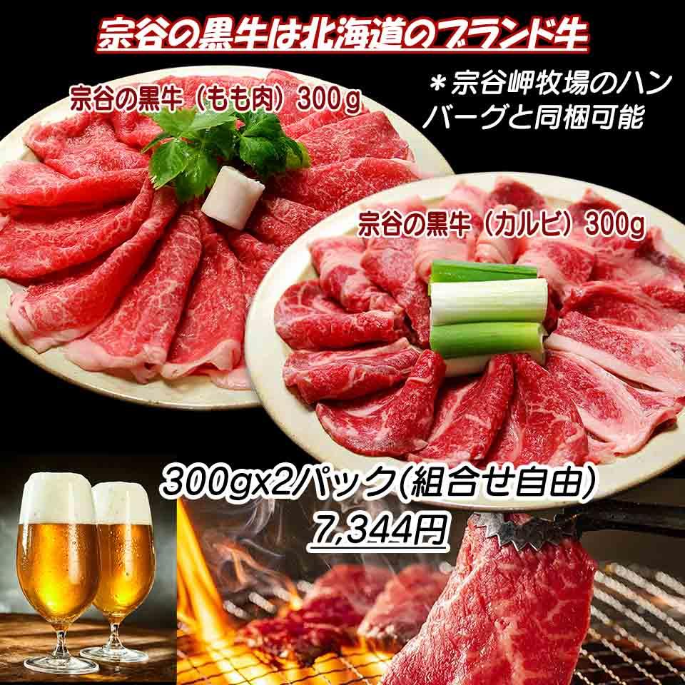 宗谷岬牧場の焼き肉用の無農薬牛肉