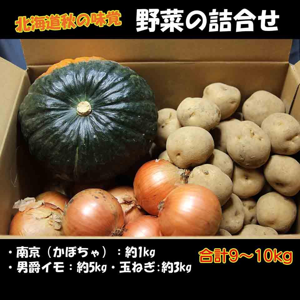 北海道野菜の詰合せ
