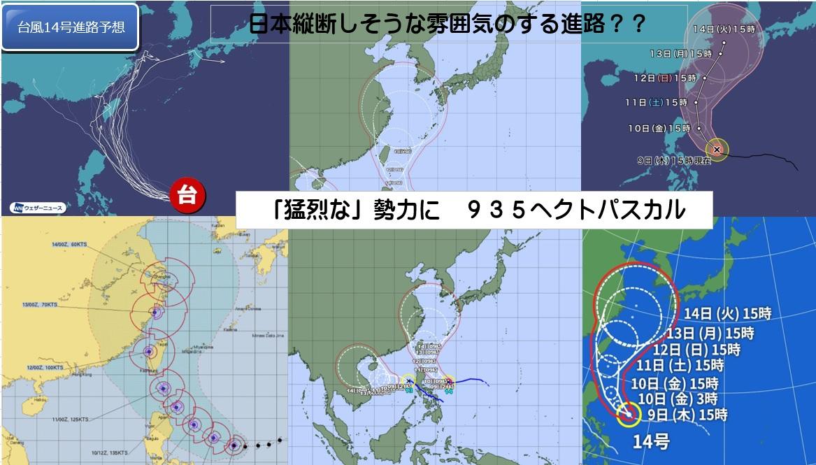 台風14号「猛烈な」台風に発達 935hPa
