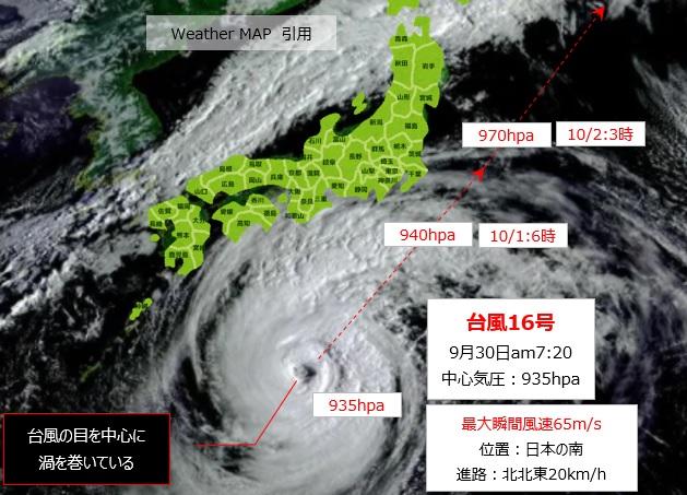 台風16号9/30現在