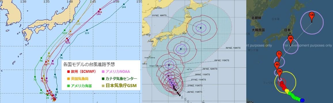 台風16号予報円