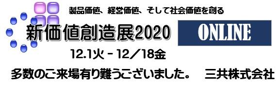 新価値創造展2020 感謝