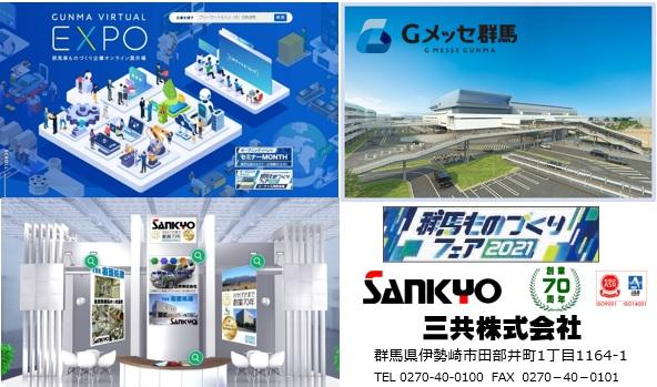 GUNMA VIRTUAL EXPO 群馬県ものづくり企業オンライン展示場