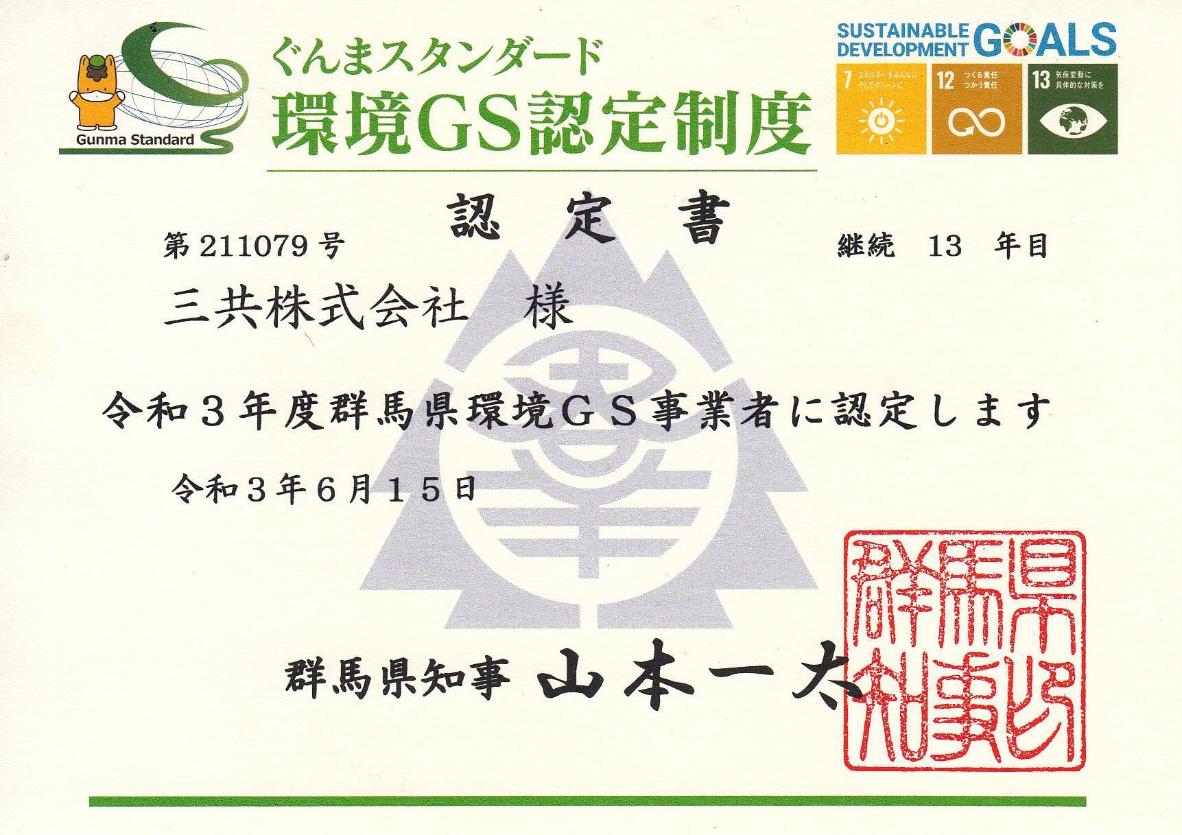 ぐんまスタンダ-ド環境GS認定制度13年目継続 認定