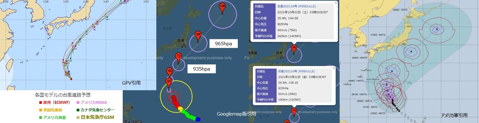 台風16号予想進路引用