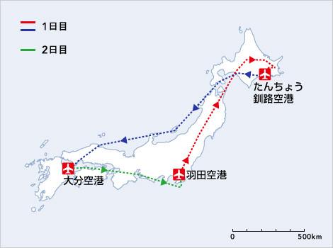 Die geplante Tour mit drei Flügen/Courtesy: JAL