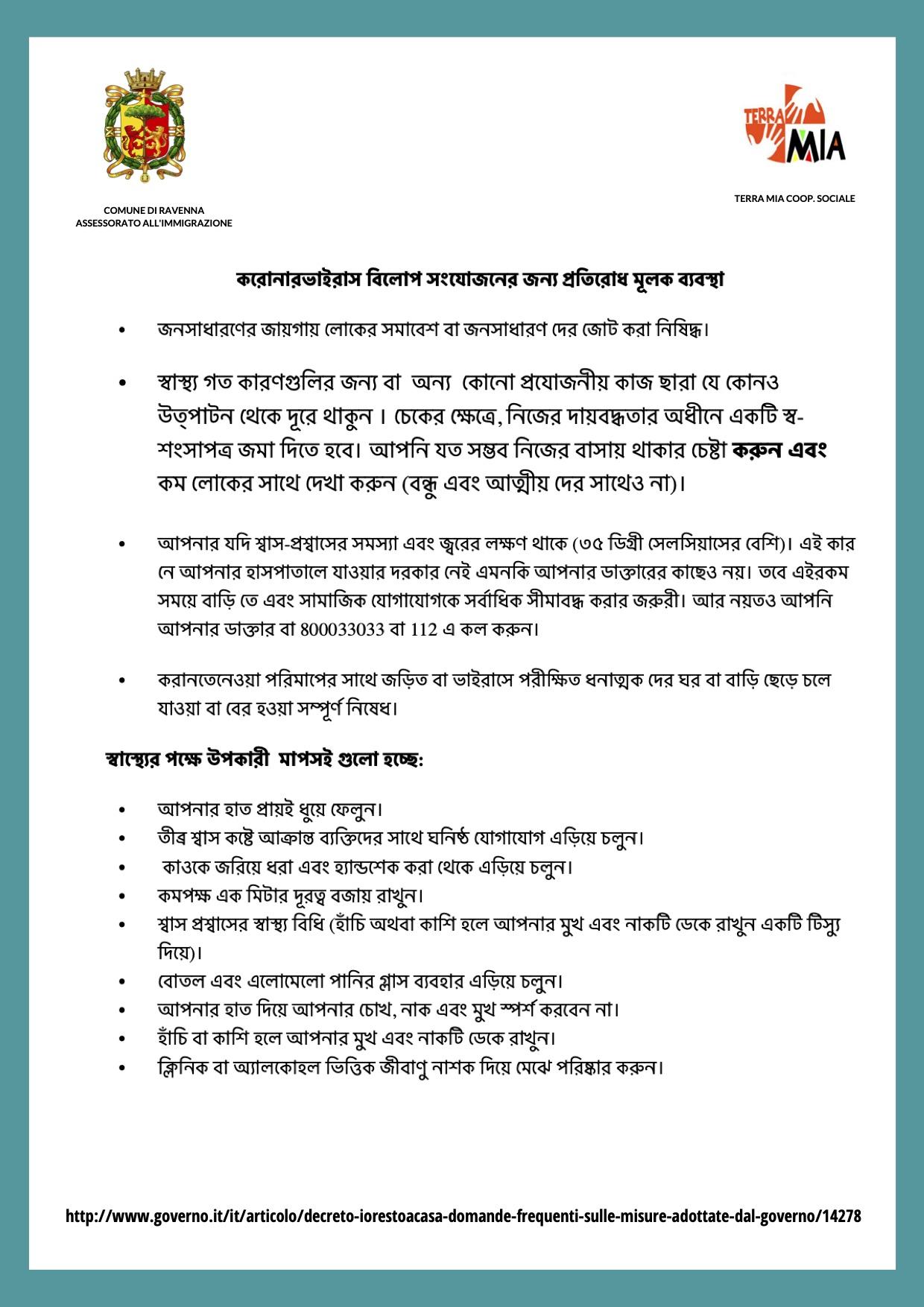 Bengalese
