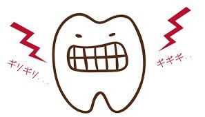 寝ている時に歯を食いしばる