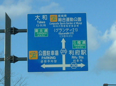 Dさん投稿-5 仙台郊外ですね