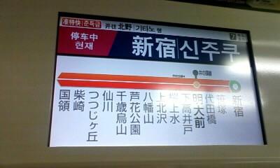 京王線の新宿駅名表記by児島