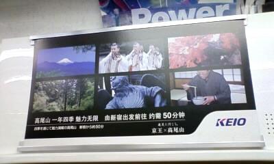 京王線 高尾山の社内広告 by児島